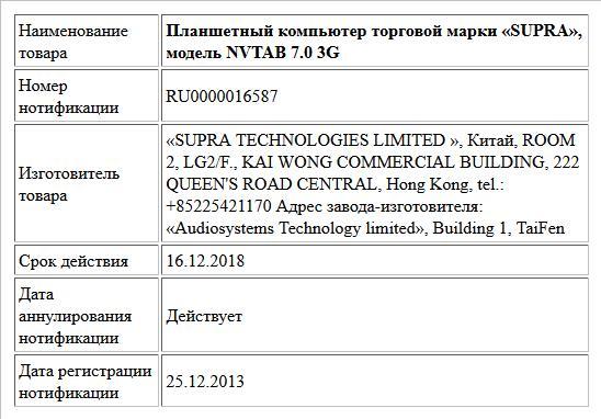 Планшетный компьютер торговой марки «SUPRA», модель NVTAB 7.0 3G