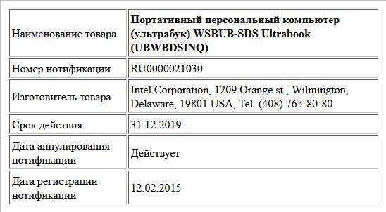 Портативный персональный компьютер (ультрабук) WSBUB-SDS Ultrabook (UBWBDSINQ)
